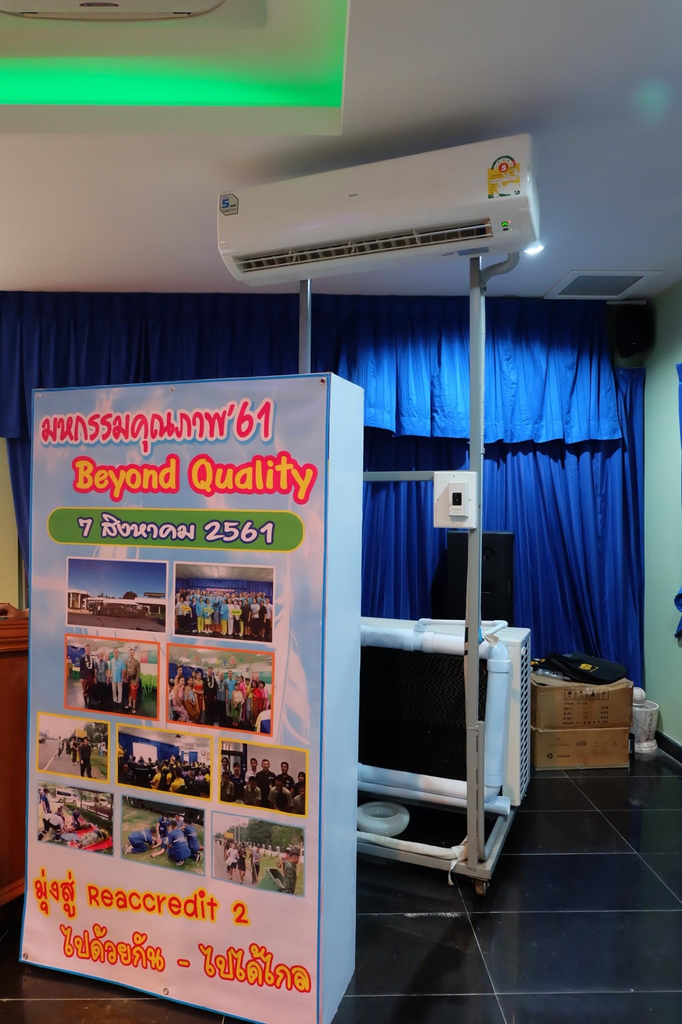 งานมหกรรมคุณภาพ (Beyond Quality)