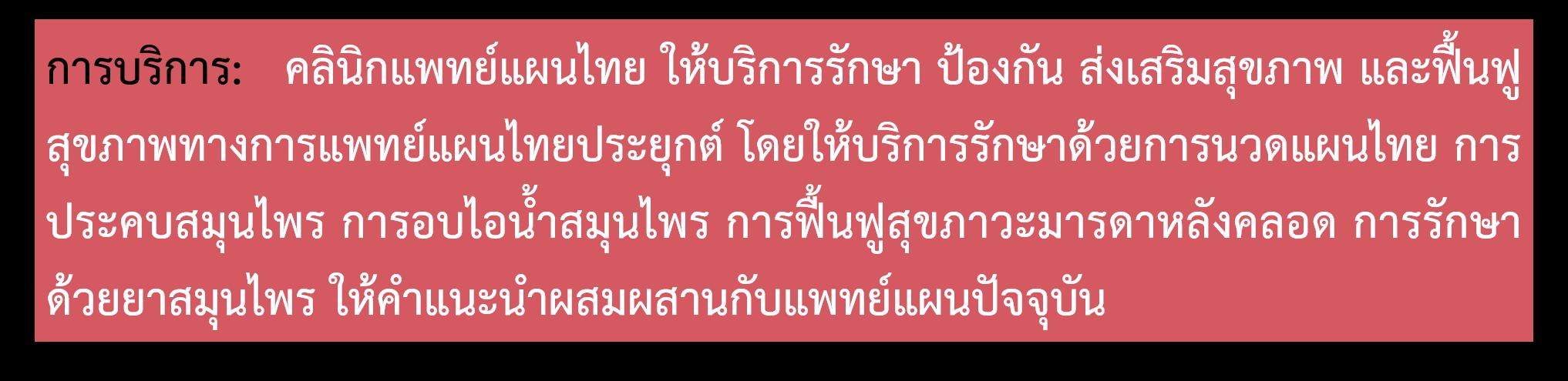 แผนไทย1
